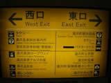 越後湯沢駅出口案内の写真