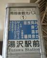 湯沢駅前バス停の写真