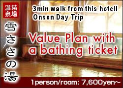 Onsen Day Trip